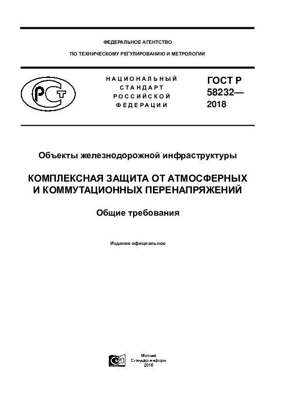 ГОСТ Р 58232-2018 Объекты железнодорожной инфраструктуры. Комплексная защита от атмосферных и коммутационных перенапряжений. Общие требования