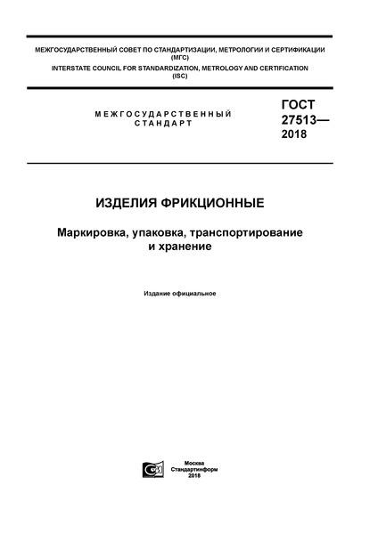 ГОСТ 27513-2018 Изделия фрикционные. Маркировка, упаковка, транспортирование и хранение