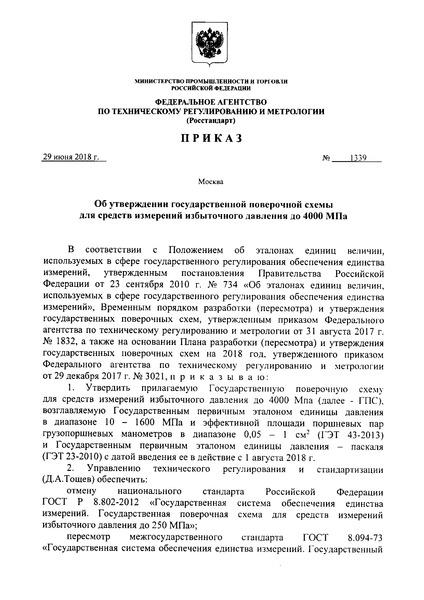 Приказ 1339 Об утверждении государственной поверочной схемы для средств измерений избыточного давления до 4000 МПа