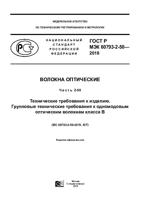 ГОСТ Р МЭК 60793-2-50-2018 Волокна оптические. Часть 2-50. Технические требования к изделию. Групповые технические требования к одномодовым оптическим волокнам класса B