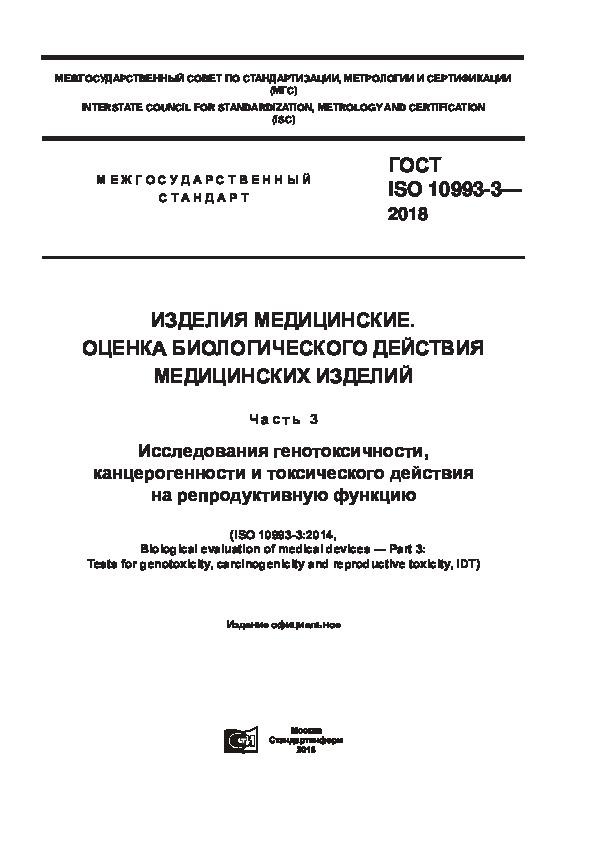 ГОСТ ISO 10993-3-2018 Изделия медицинские. Оценка биологического действия медицинских изделий. Часть 3. Исследования генотоксичности, канцерогенности и токсического действия на репродуктивную функцию