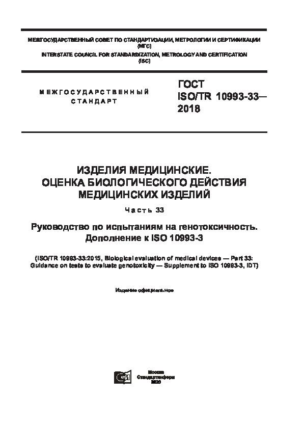 ГОСТ ISO/TR 10993-33-2018 Изделия медицинские. Оценка биологического действия медицинских изделий. Часть 33. Руководство по испытаниям на генотоксичность. Дополнение к ISO 10993-3