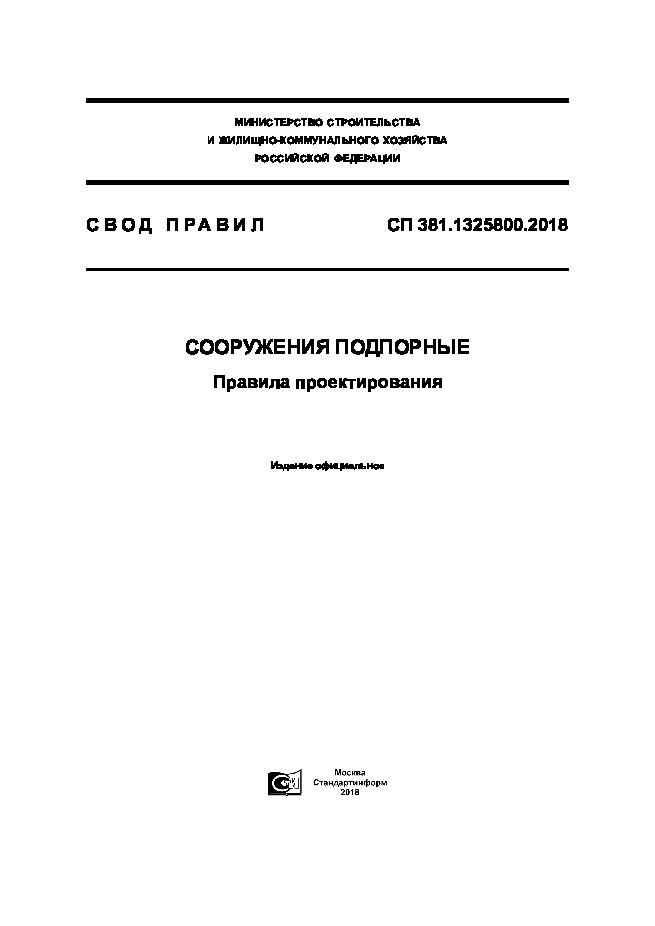 СП 381.1325800.2018 Сооружения подпорные. Правила проектирования