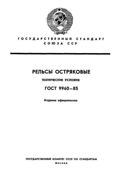 ГОСТ 9960-85 Рельсы остряковые. Технические условия