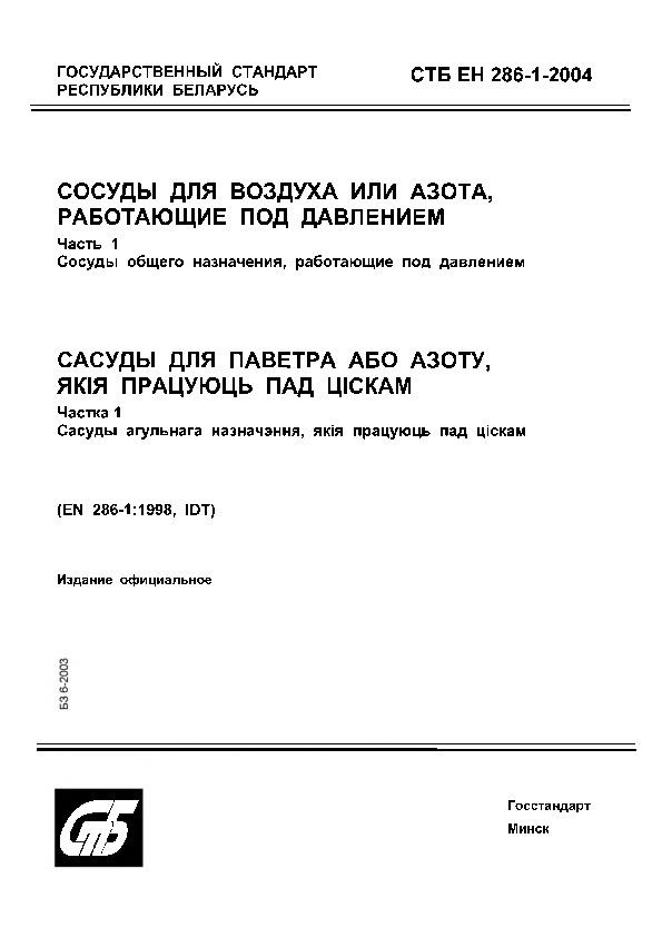 СТБ ЕН 286-1-2004 Сосуды для воздуха или азота, работающие под давлением. Часть 1. Сосуды общего назначения, работающие под давлением
