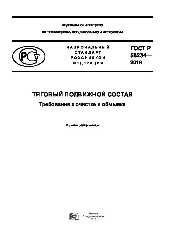 ГОСТ Р 58234-2018 Тяговый подвижной состав. Требования к очистке и обмывке
