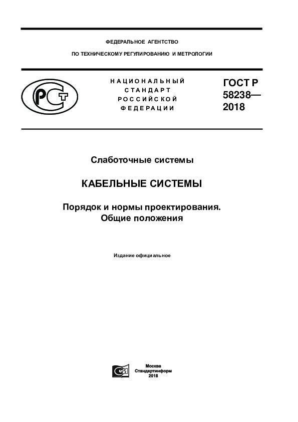 ГОСТ Р 58238-2018 Слаботочные системы. Кабельные системы. Порядок и нормы проектирования. Общие положения