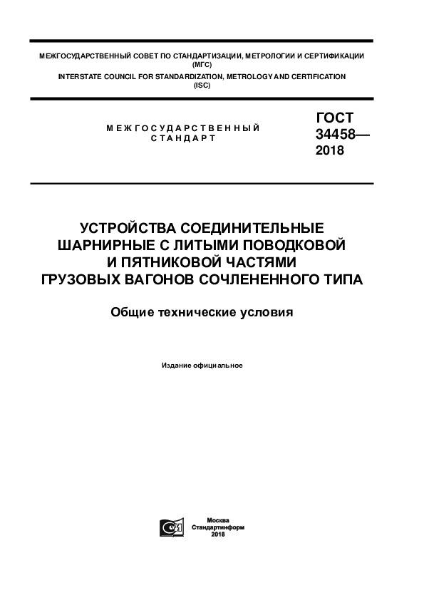 ГОСТ 34458-2018 Устройства соединительные шарнирные с литыми поводковой и пятниковой частями грузовых вагонов сочлененного типа. Общие технические условия