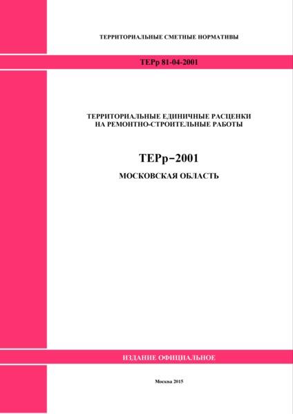 ТЕРр 2001 Московская область Раздел 56. Проемы