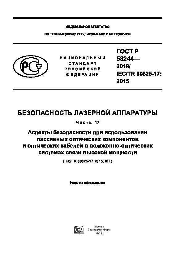 ГОСТ Р 58244-2018 Безопасность лазерной аппаратуры. Часть 17. Аспекты безопасности при использовании пассивных оптических компонентов и оптических кабелей в волоконно-оптических системах связи высокой мощности