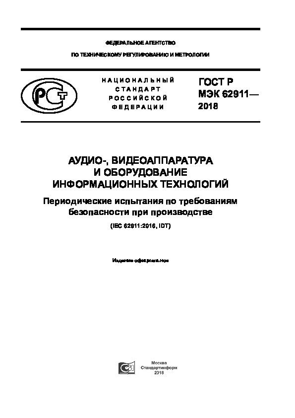 ГОСТ Р МЭК 62911-2018 Аудио-, видеоаппаратура и оборудование информационных технологий. Периодические испытания по требованиям безопасности при производстве