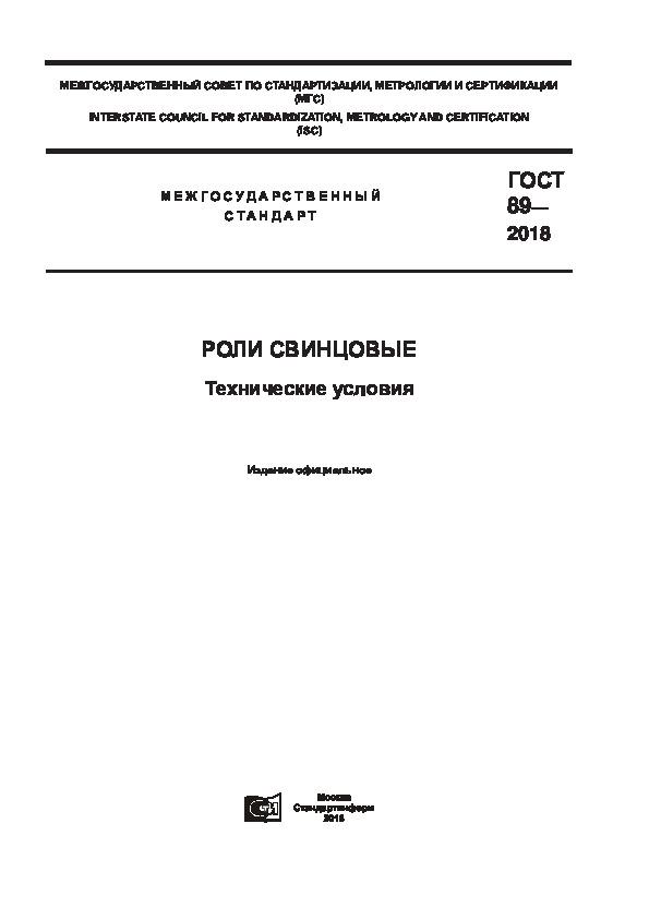 ГОСТ 89-2018 Роли свинцовые. Технические условия