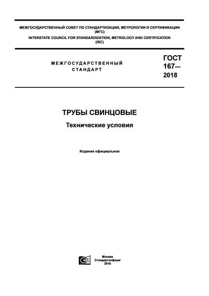 ГОСТ 167-2018 Трубы свинцовые. Технические условия
