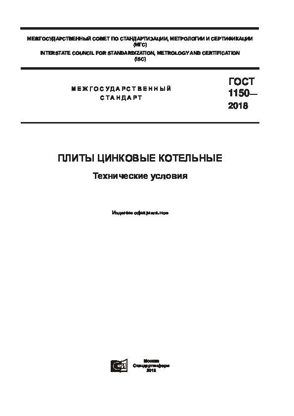 ГОСТ 1150-2018 Плиты цинковые котельные. Технические условия