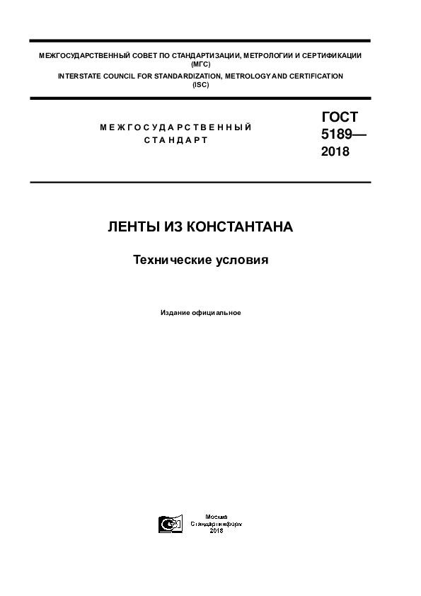 ГОСТ 5189-2018 Ленты из константана. Технические условия