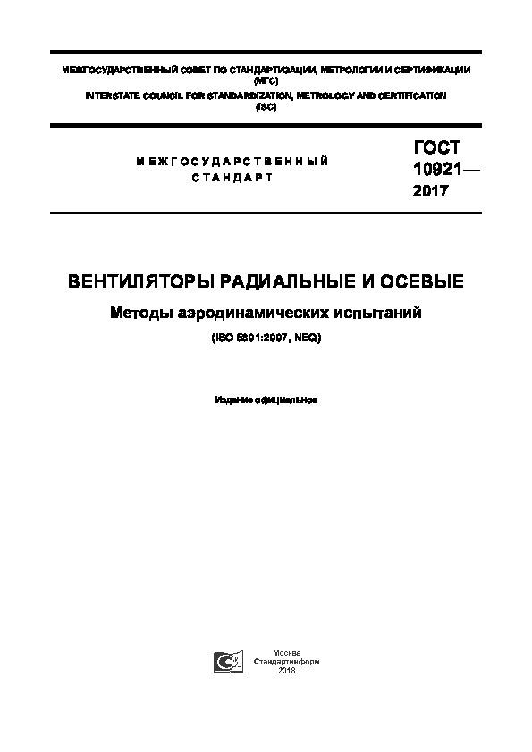ГОСТ 10921-2017 Вентиляторы радиальные и осевые. Методы аэродинамических испытаний