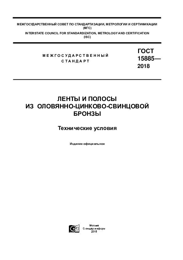 ГОСТ 15885-2018 Ленты и полосы из оловянно-цинково-свинцовой бронзы. Технические условия