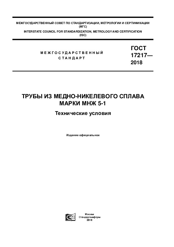 ГОСТ 17217-2018 Трубы из медно-никелевого сплава марки МНЖ 5-1. Технические условия