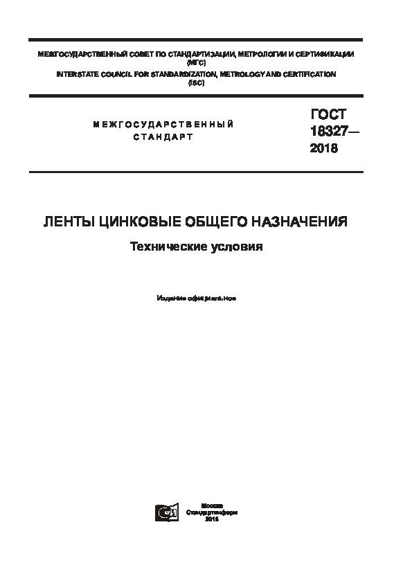 ГОСТ 18327-2018 Ленты цинковые общего назначения. Технические условия