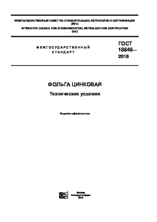 ГОСТ 18846-2018 Фольга цинковая. Технические условия