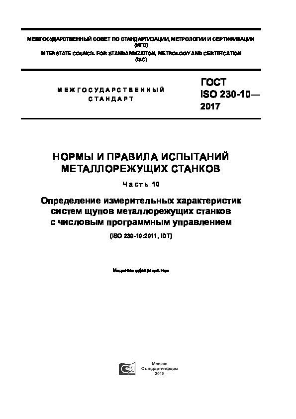 ГОСТ ISO 230-10-2017 Нормы и правила испытаний металлорежущих станков. Часть 10. Определение измерительных характеристик систем щупов металлорежущих станков с числовым программным управлением