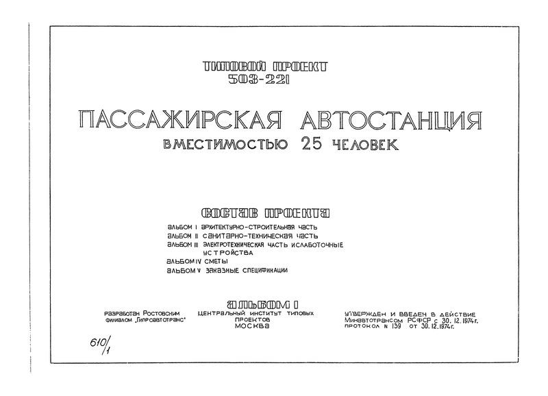 Типовой проект 503-221 Альбом I. Архитектурно-строительная часть