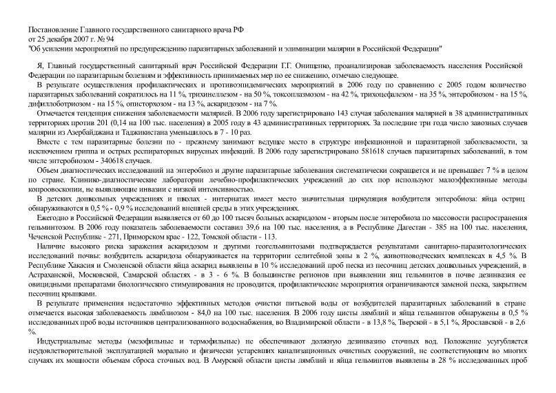 Постановление 94 Об усилении мероприятий по предупреждению паразитарных заболеваний и элиминации малярии в Российской Федерации