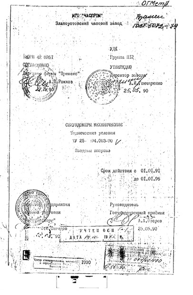 ТУ 25-1894.003-90 Секундомеры механические