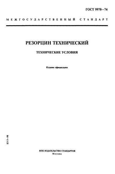 ГОСТ 9970-74 Резорцин технический. Технические условия