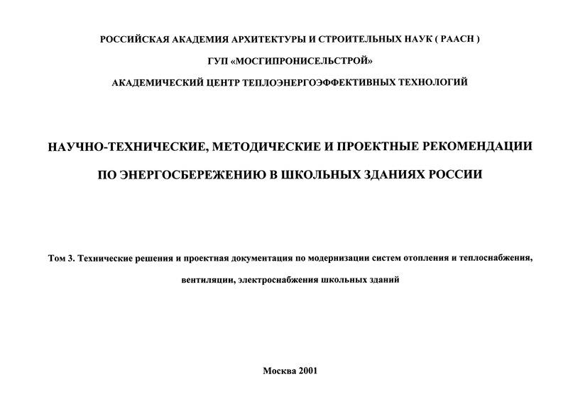 Том 3 Технические решения и проектная документация по модернизации систем отопления и теплоснабжения, вентиляции, электроснабжения школьных зданий