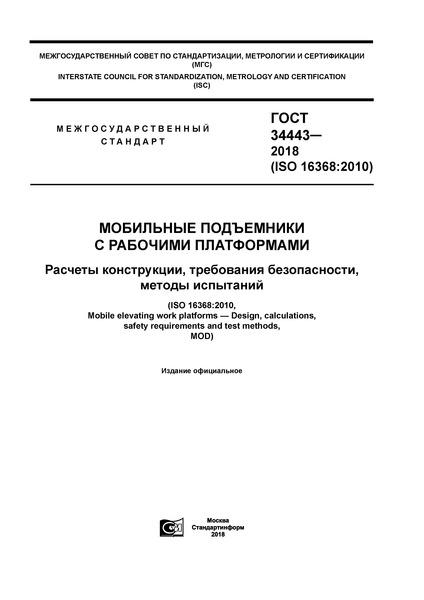 ГОСТ 34443-2018 Мобильные подъемники с рабочими платформами. Расчеты конструкции, требования безопасности и методы испытаний
