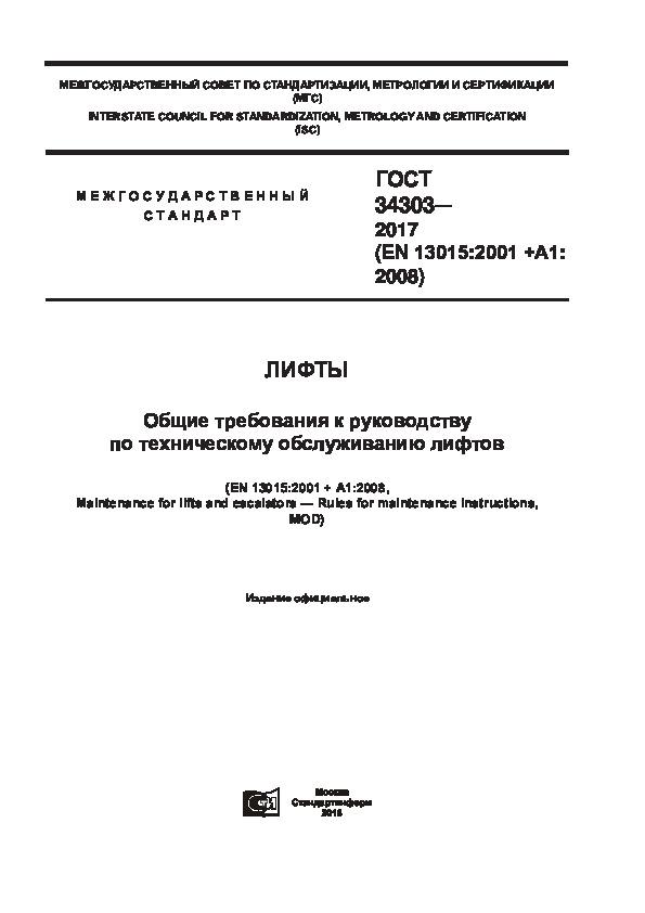 ГОСТ 34303-2017 Лифты. Общие требования к руководству по техническому обслуживанию лифтов