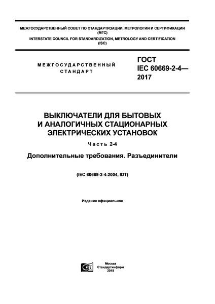 ГОСТ IEC 60669-2-4-2017 Выключатели для бытовых и аналогичных стационарных электрических установок. Часть 2-4. Дополнительные требования. Разъединители