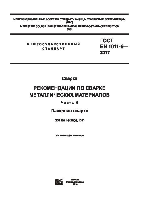ГОСТ EN 1011-6-2017 Сварка. Рекомендации по сварке металлических материалов. Часть 6. Лазерная сварка