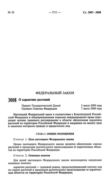 Федеральный закон 99-ФЗ О карантине растений