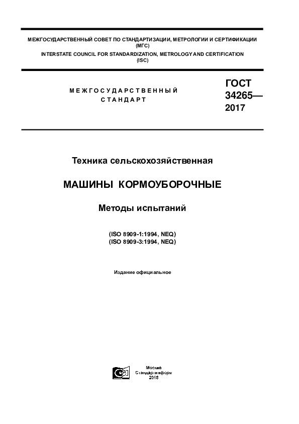 ГОСТ 34265-2017 Техника сельскохозяйственная. Машины кормоуборочные. Методы испытаний