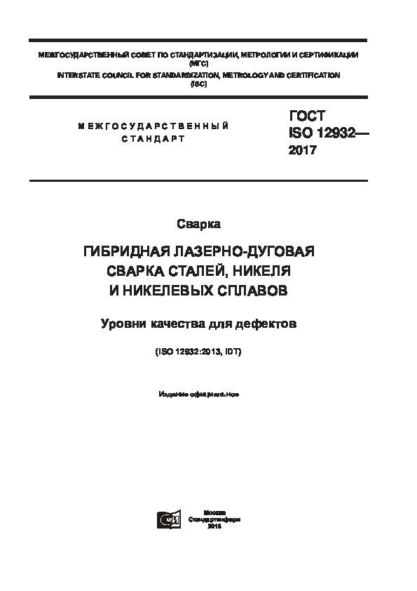 ГОСТ ISO 12932-2017 Сварка. Гибридная лазерно-дуговая сварка сталей, никеля и никелевых сплавов. Уровни качества для дефектов