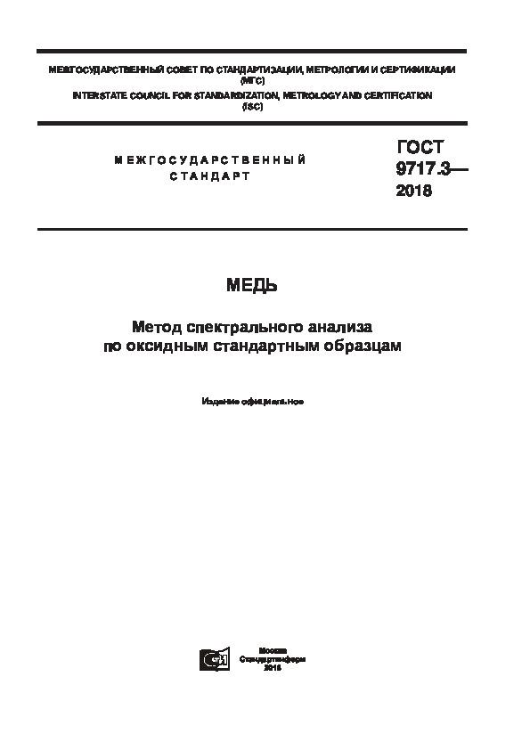 ГОСТ 9717.3-2018 Медь. Метод спектрального анализа по оксидным стандартным образцам