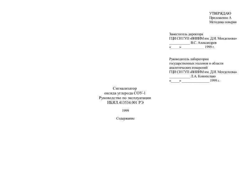 ИБЯЛ.413534.001 РЭ Сигнализатор оксида углерода СОУ-1. Руководство по эксплуатации