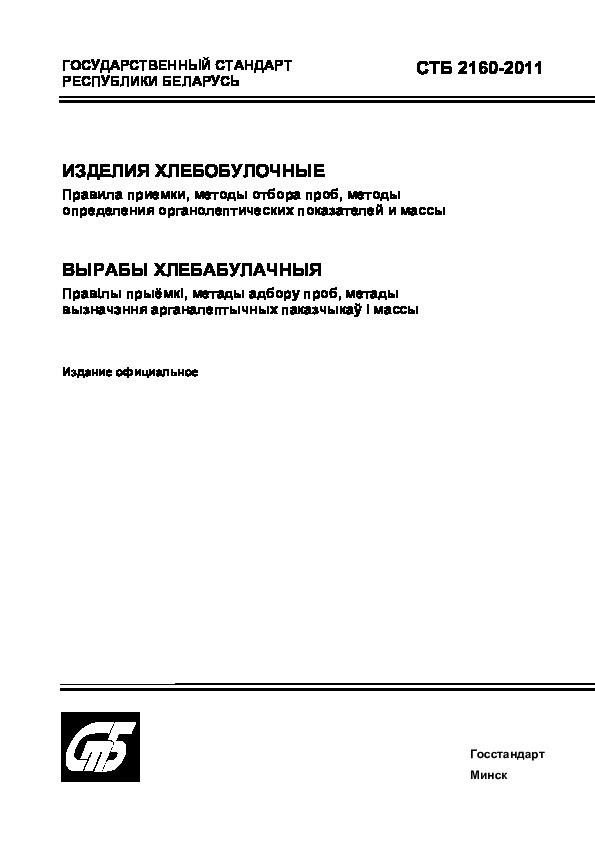 СТБ 2160-2011 Изделия хлебобулочные. Правила приемки, методы отбора проб, методы определения органолептических показателей и массы
