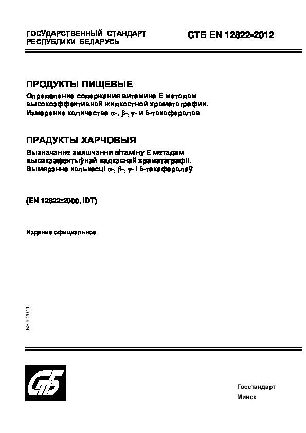 СТБ EN 12822-2012 Продукты пищевые. Определение содержания витамина Е методом высокоэффективной жидкостной хроматографии. Измерение количества альфа-, бета-, гамма- и дельта-токоферолов