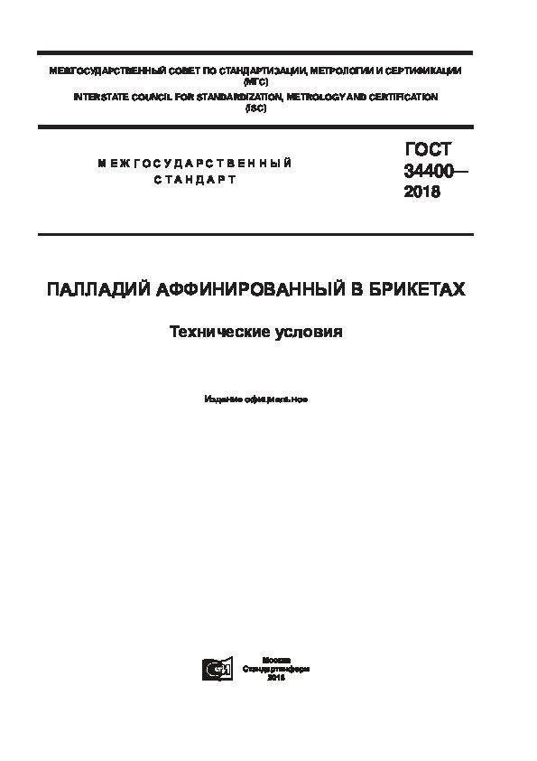 ГОСТ 34400-2018 Палладий аффинированный в брикетах. Технические условия