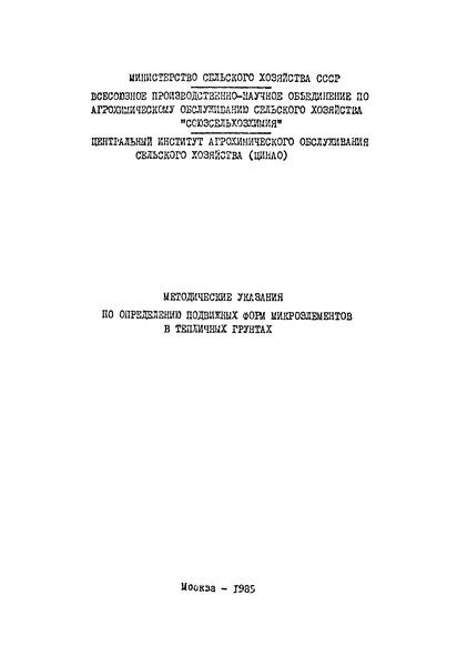 Методические указания по определению подвижных форм в тепличных грунтах