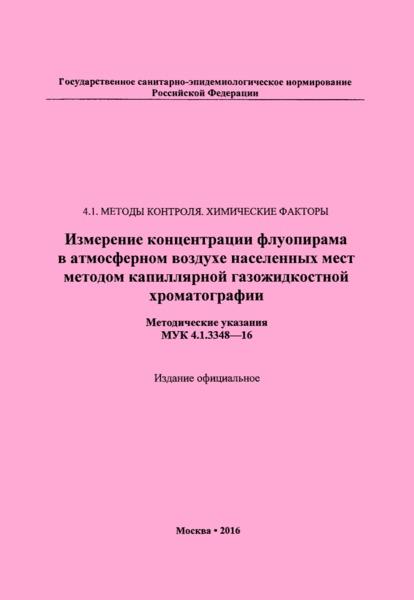 МУК 4.1.3348-16 Измерение концентрации флуопирама в атмосферном воздухе населенных мест методом капиллярной газожидкостной хроматографии