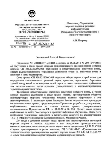 Письмо ВА-24/7264-23 Об отсутствии в СП 350.1326000.2018