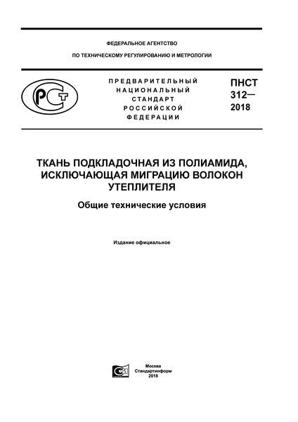 ПНСТ 312-2018 Ткань подкладочная из полиамида, исключающая миграцию волокон утеплителя. Общие технические условия