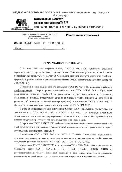 Информационное письмо ТК375/ГР-57837 Об отмене СТО АСЧМ 20-93