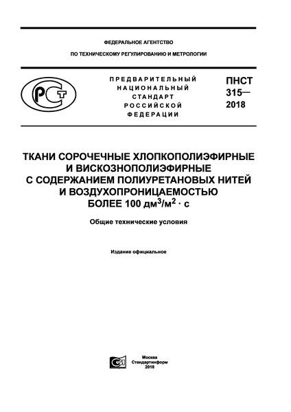 ПНСТ 315-2018 Ткани сорочечные хлопкополиэфирные и вискознополиэфирные с содержанием полиуретановых нитей и воздухопроницаемостью более 100 дм куб./м кв.·с. Общие технические условия
