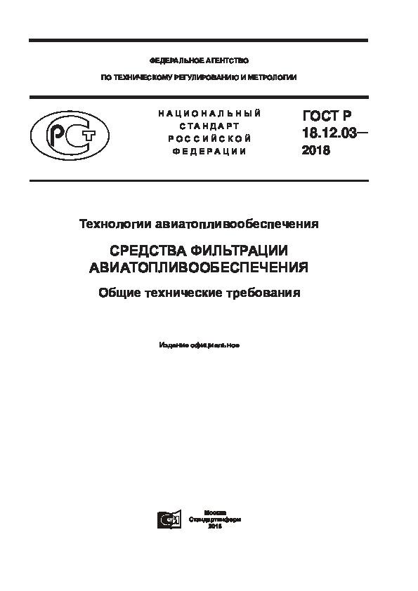 ГОСТ Р 18.12.03-2018 Технологии авиатопливообеспечения. Средства фильтрации авиатопливообеспечения. Общие технические требования