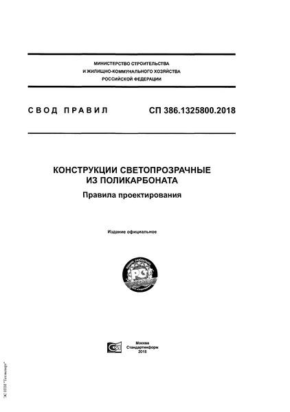 СП 386.1325800.2018 Конструкции светопрозрачные из поликарбоната. Правила проектирования